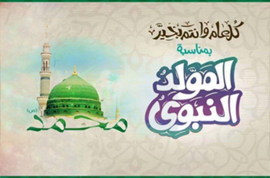 Pin By إفادة On سيدنا محمد صلى الله عليه وسلم Islamic Images Birthday Images Holiday Decor