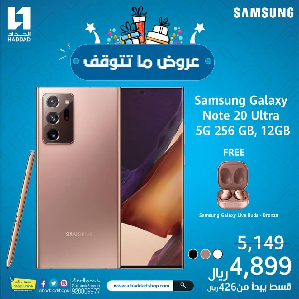 عروض الحداد تليكوم علي اسعار جوالات Samsung اليوم 28 10 2020 عروض اليوم Samsung Galaxy Phone Galaxy Phone Samsung Galaxy
