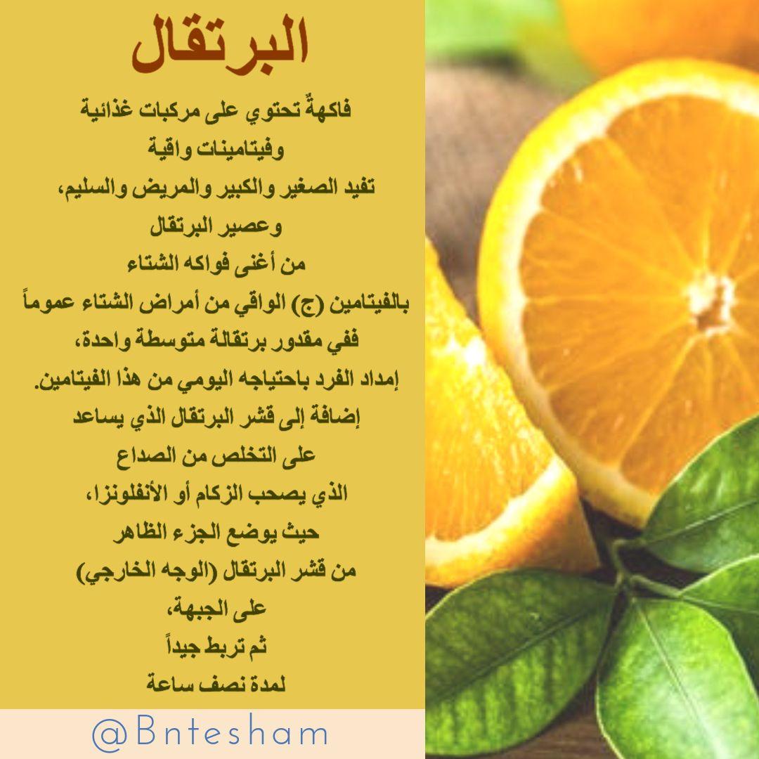 البرتقال فاكهة تحتوي على مركبات غذائية وفيتامينات واقية تفيد الصغير والكبير والمريض والسليم وعصير البرتقال من أغنى فواكه الشتاء بالفي Comida Comida Y Bebida