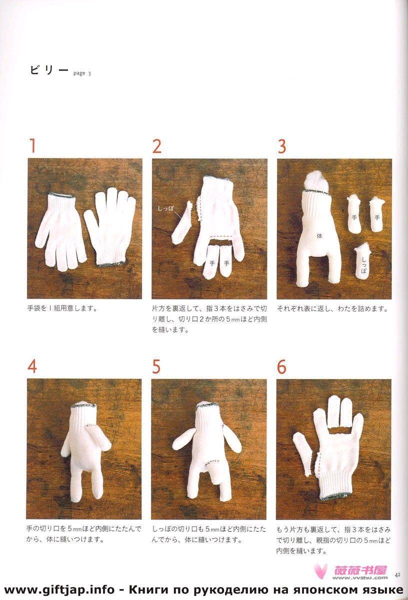 Blog de Goanna: Como hacer un peluche con guantes | peluche | Pinterest