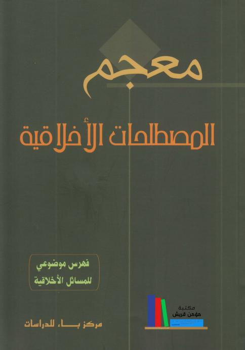 معجم المصطلحات الأخلاقية ـ مركز Free Download Borrow And Streaming Internet Archive My Books Books Ebook