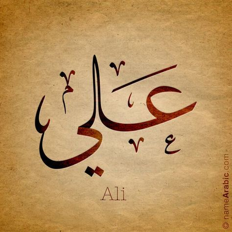 Ali Name Arabic Calligraphy Design T In 2019 Pinterest Arabic