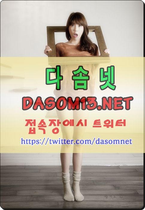 강남오피 범계오피『다솜넷∥dasom13.net』분당안마 천안건마