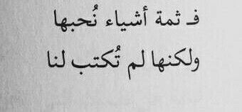 Pin by Bayo Na on Heart | Poetry quotes, Arabic quotes