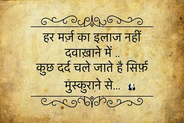 So Keep Smiling Sher O Shayri Hindi Quotes Quotes Smile