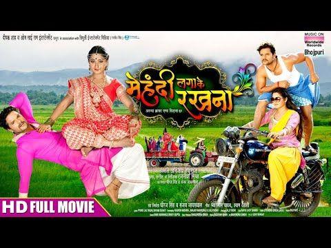 MEHANDI LAGA KE RAKHNA | Full HD | Khesari Lal Yadav, Kajal Raghwani |  Super HIT FILM 2017 - YouTube di 2020 | Film, Video, Youtube