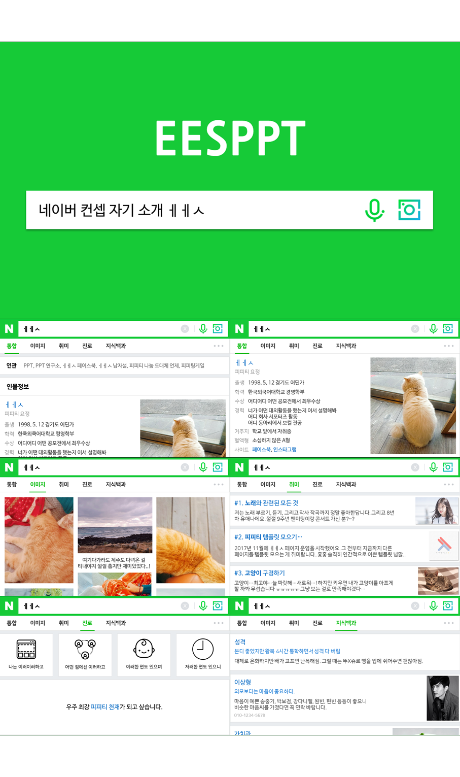 naver website ui design for powerpoint templates ees ppt templates