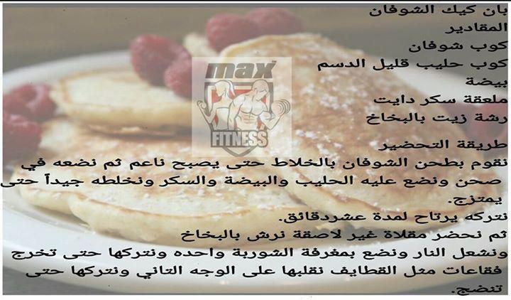بان كيك الشوفان Food Oatmeal Cake Healthy Recipes