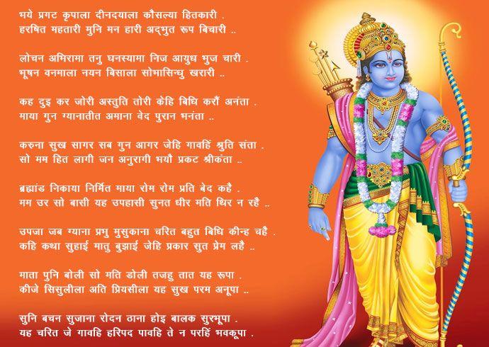 Bhaye Pragat Kripala Lyrics - Tripti Shakya (Ram Bhajan) (भये