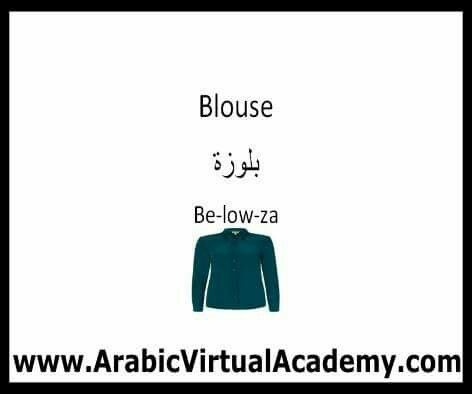 We Hope You Enjoy And Benefit From Our Free Vocab Series Why Not Get Some More Benefit From Our Free Arabic Course Learning Arabic Learn Arabic Language Vocab