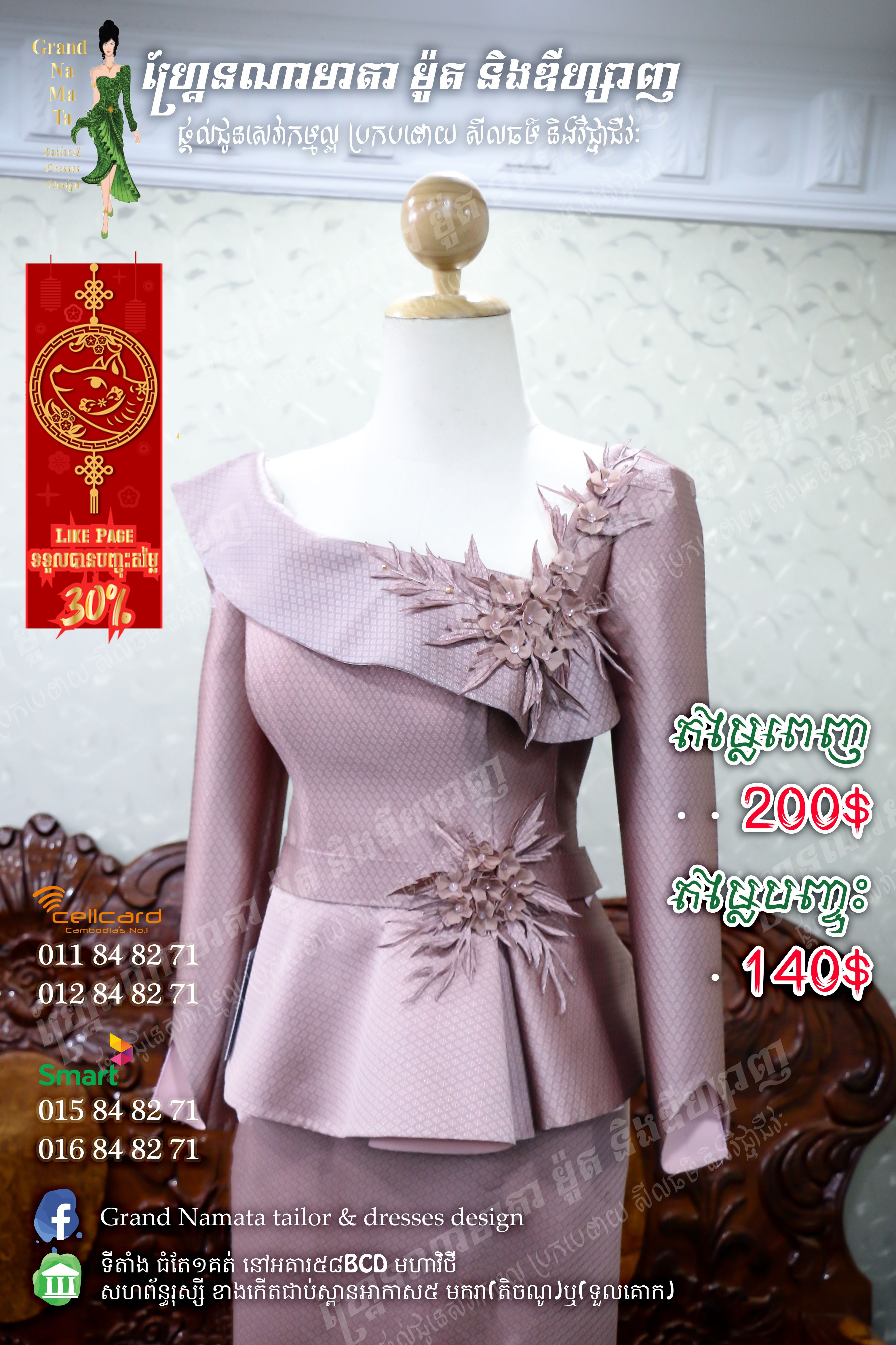 f94c4cea6dd30b khmer traditional clothes | khmer traditional clothes in 2019 ...