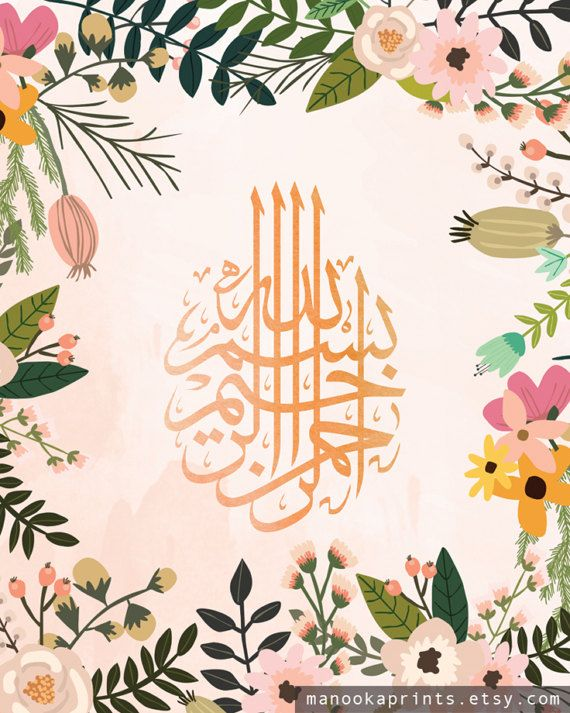 Bismillah Arabic Calligraphy Floral Quote Watercolor Poster 16x20