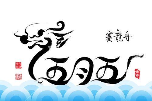 Vector Dragon Boat Stroke Drawing For Festival Chinese Text 5th Of May