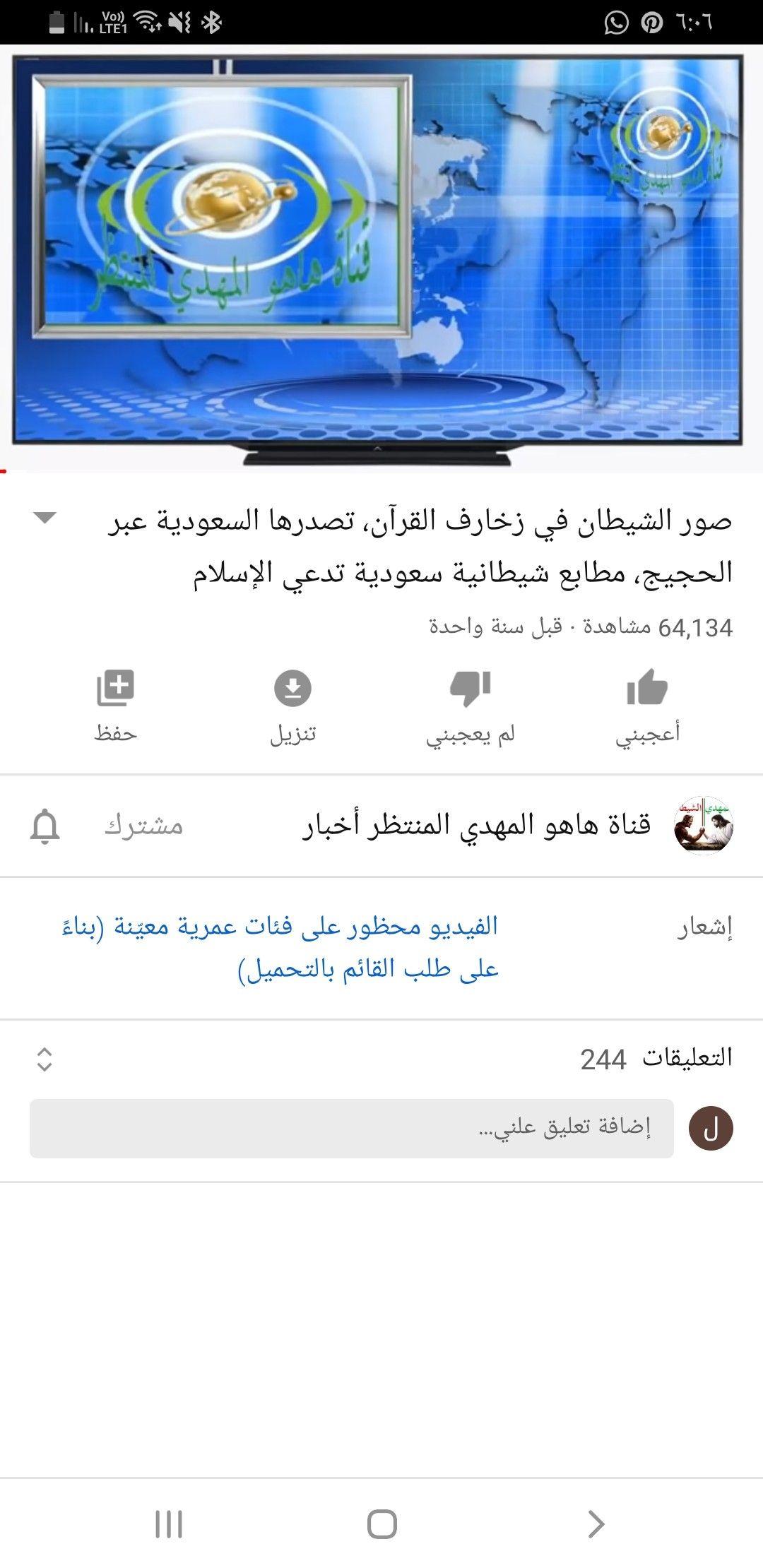 Pin By علوش توب ان شاء الله On صور الشيطان في زخارف القران بمطابع السعودية Starry Night Artwork Pandora Screenshot