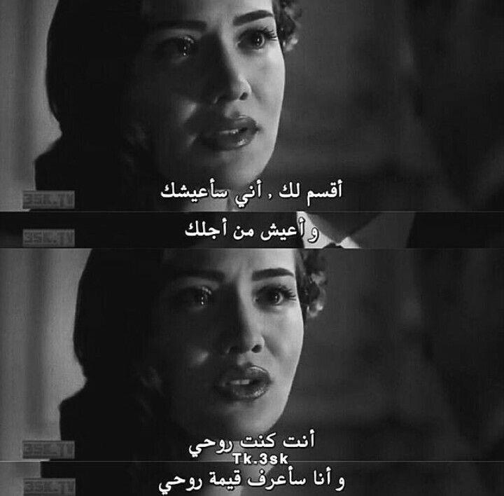 انت لست جزء من روحي انت كل روحي انت ملكتني من اول لحظه لكن ادركت متأخره Talking Quotes Arabic Love Quotes Love Words