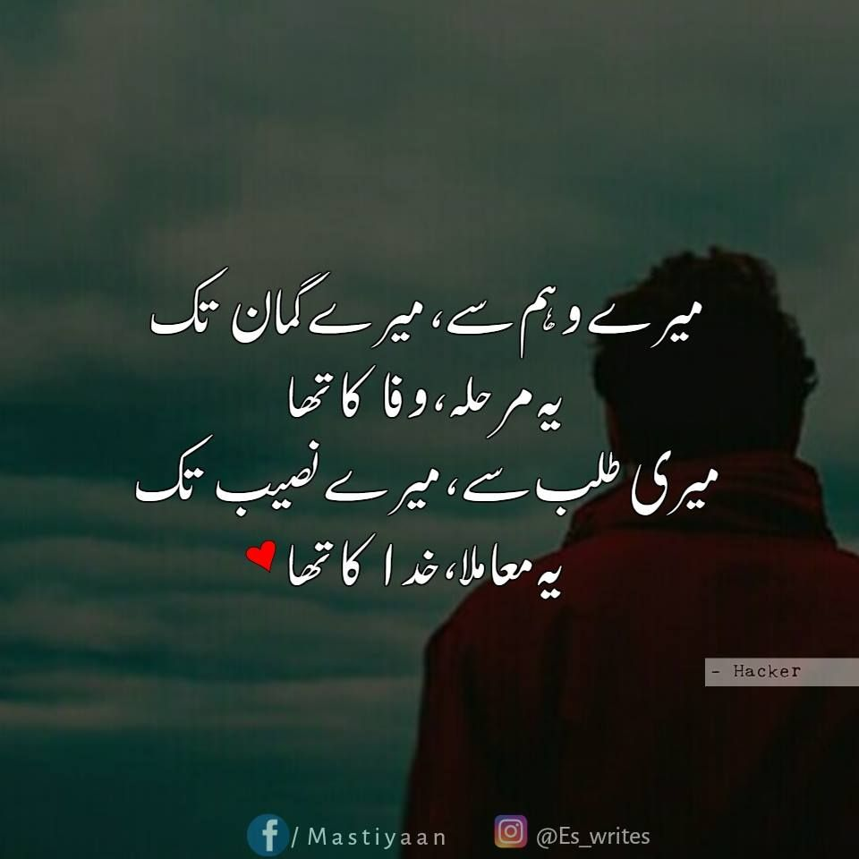 Best Sad Quotes About Love In Urdu: Pin By Hizaifa On Sad Quotes