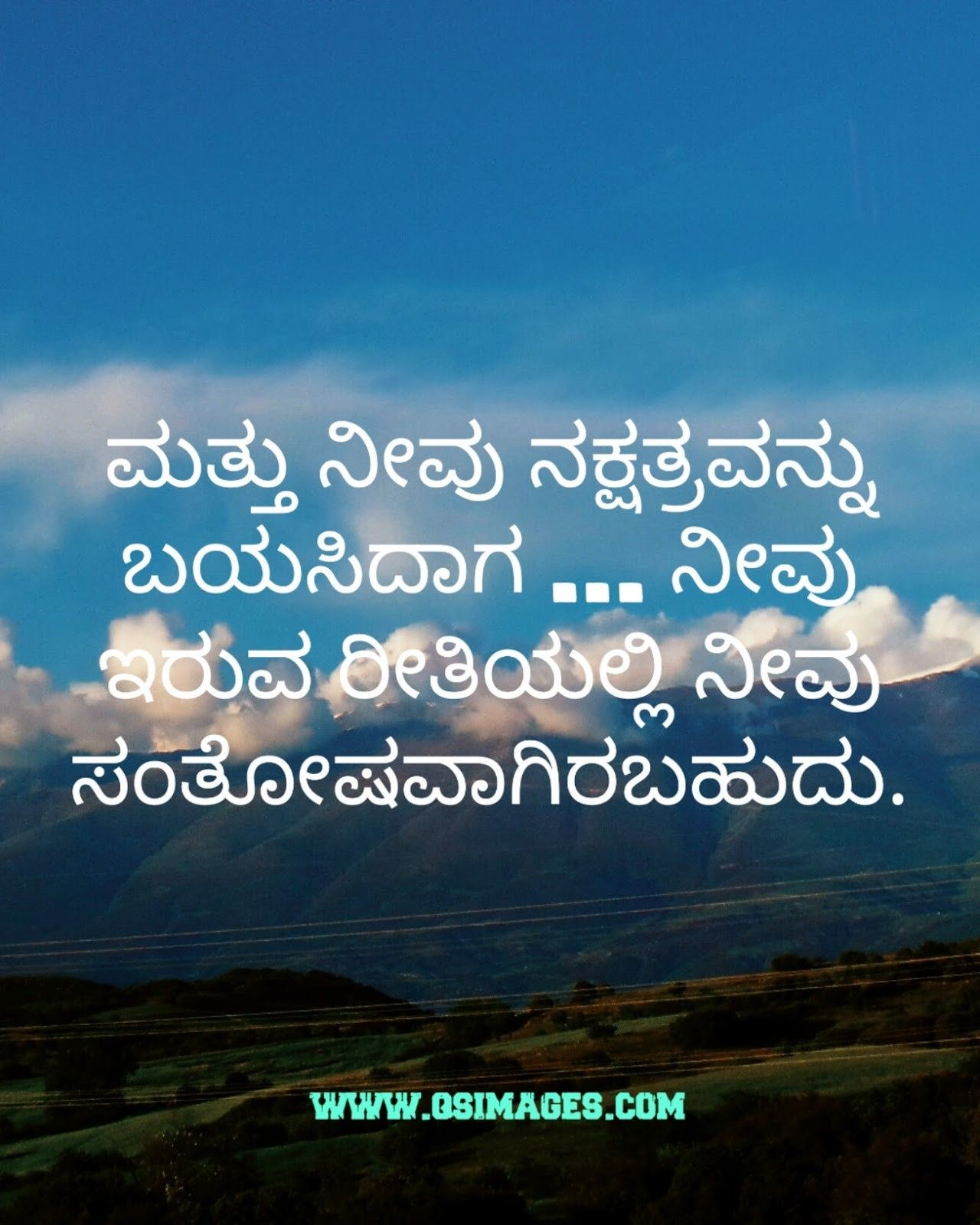 Best ultimate inspirational quotes images in Kannada