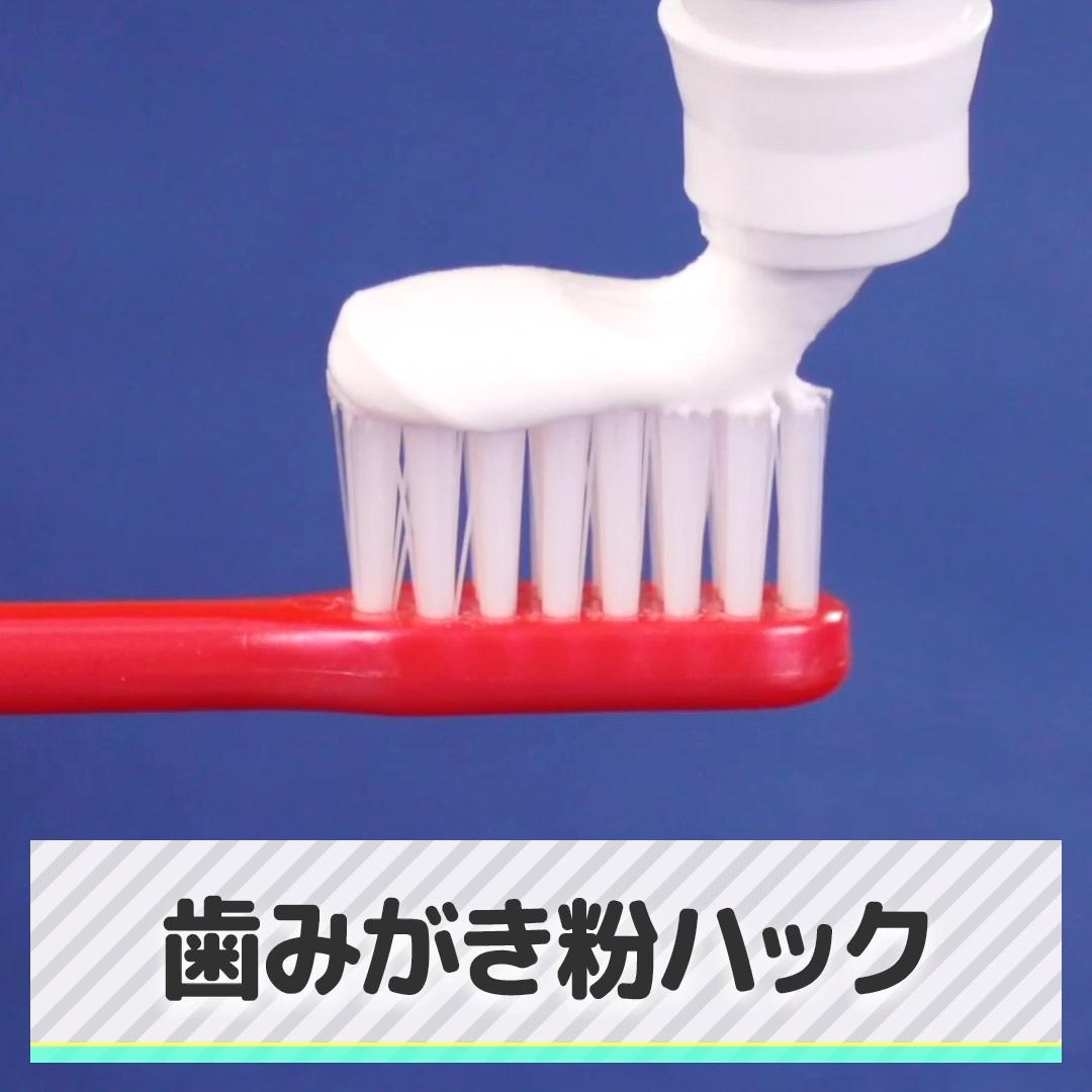 歯を磨くだけじゃない 歯磨き粉の意外な使い方をチェック 歯磨き粉って 実はいろんな使い方ができるんです 今回はおすすめしたい3つの使い方をご紹介します さっそくチェック 靴のゴム部分の汚れ落とし 1 歯磨き粉を歯ブラシに