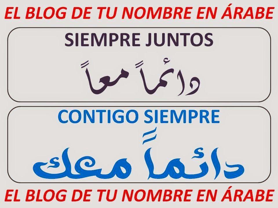 Frases En Arabe Contigo Siempre Juntos Para Tatuaje