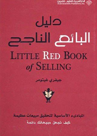 كتاب دليل البائع الناجح Books Arabic Books Book Quotes