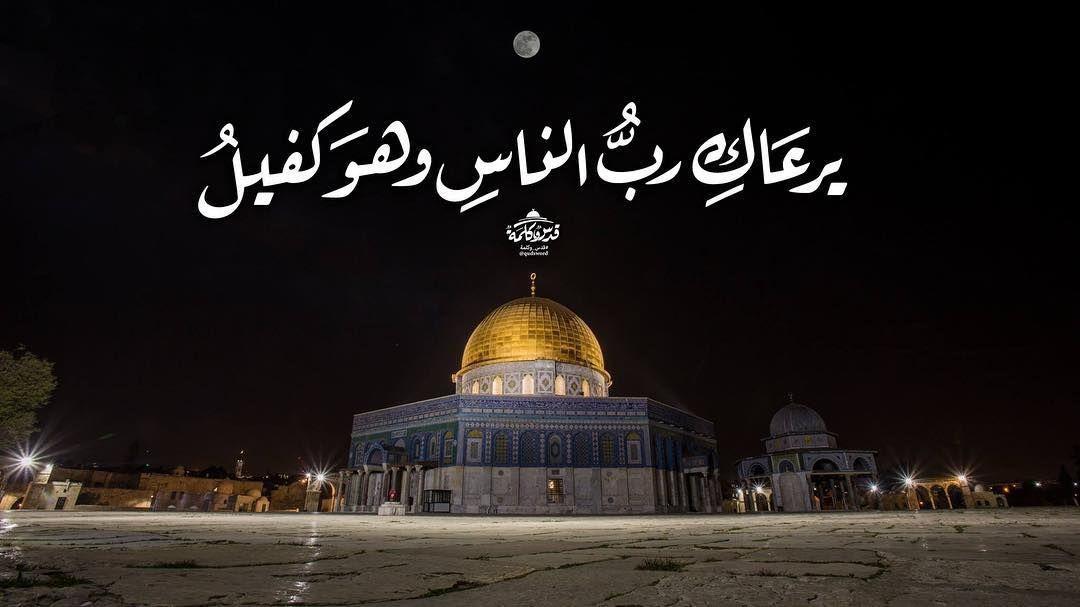 قبة_الصخرة #المسجد_الاقصى . #القدس_عاصمة_فلسطي | Jérusalem