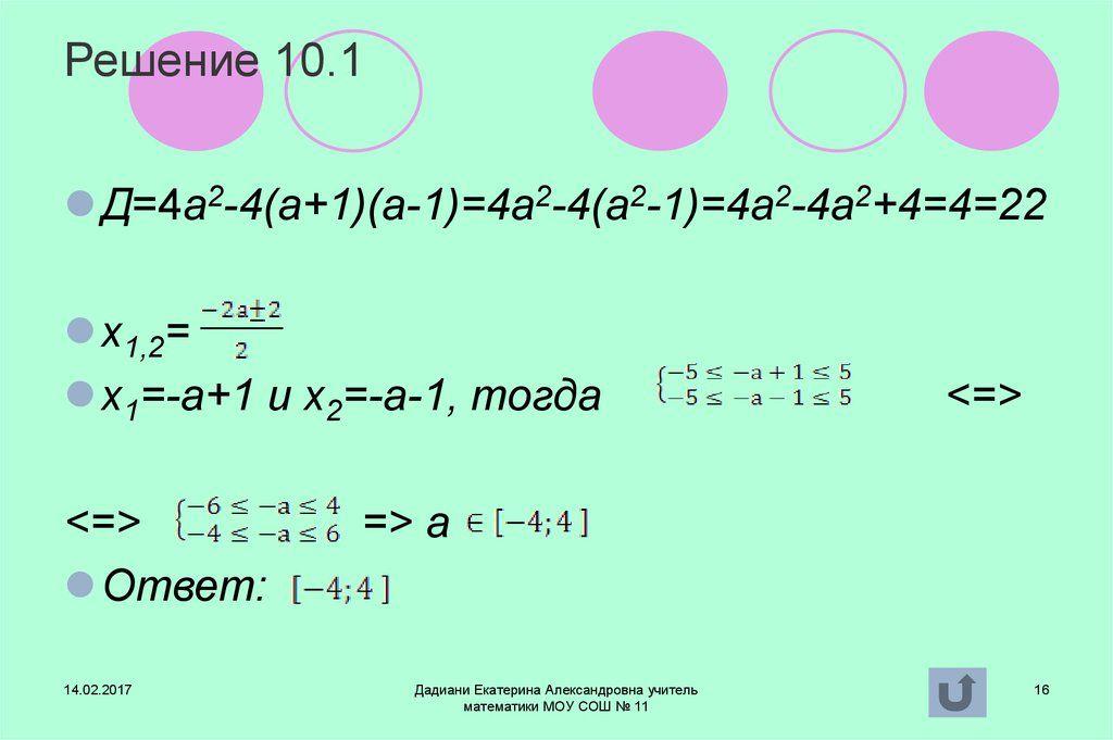 Готовые домашние задания к учебнику эндрю литтлджона и дианы хикс