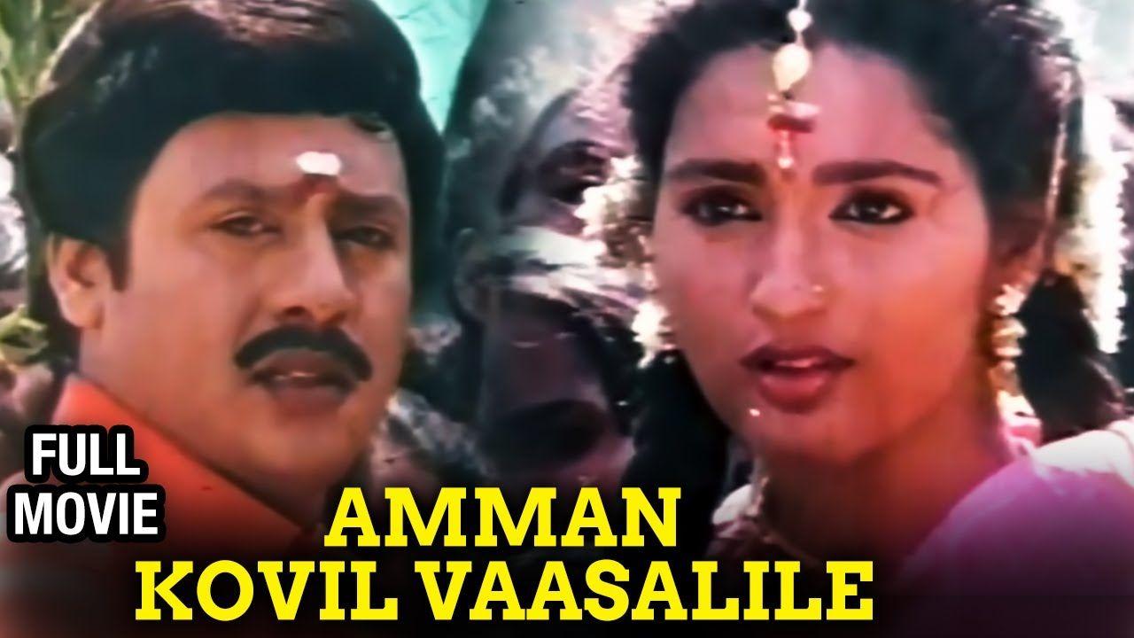 Amman Kovil Vasalile Full Tamil Movies Ramarajan Sangeetha Tamil Movies Full Tamil Movies Movies Hits Movie