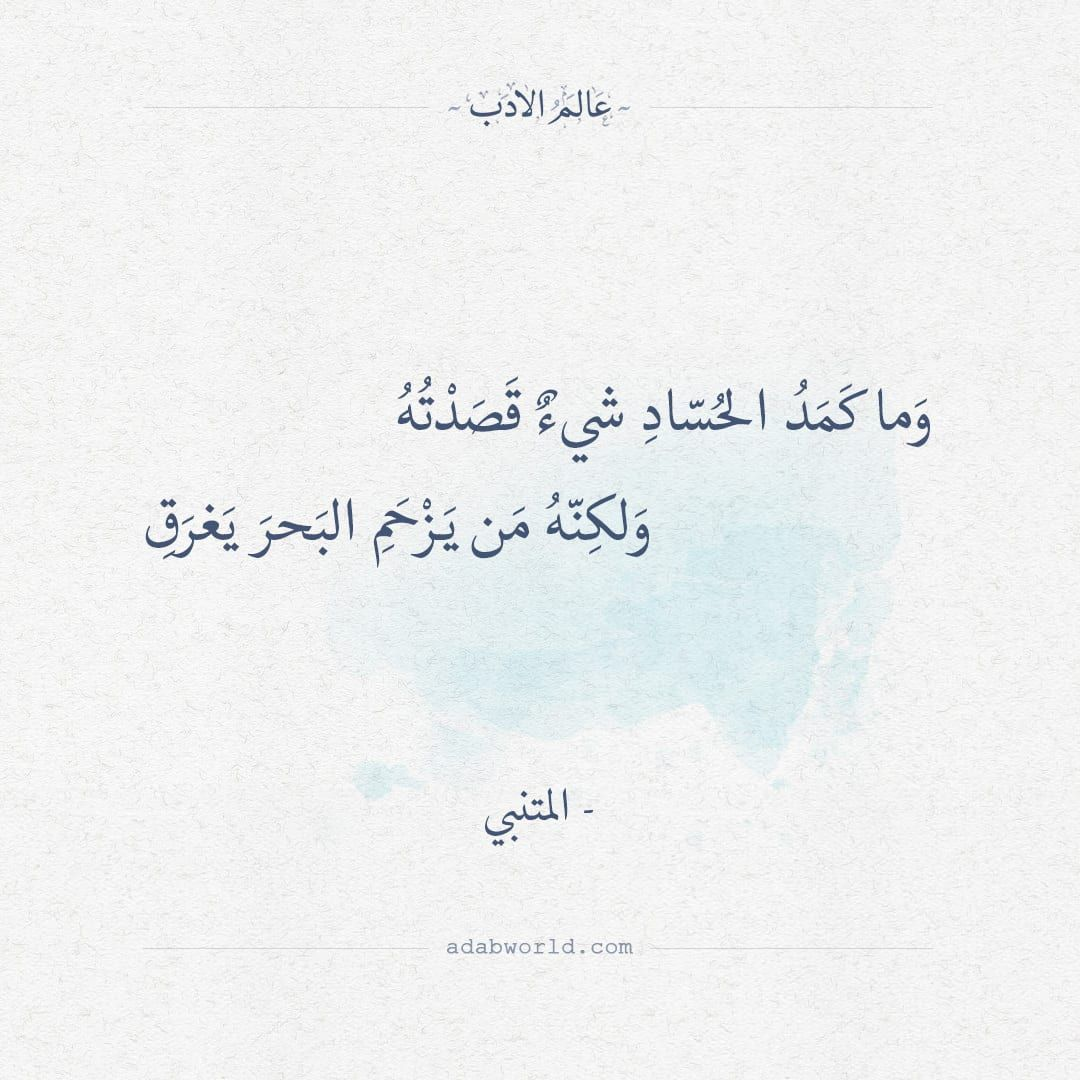 شعر المتنبي وما كمد الحساد شيء قصدته عالم الأدب Poet Quotes Islamic Quotes True Quotes