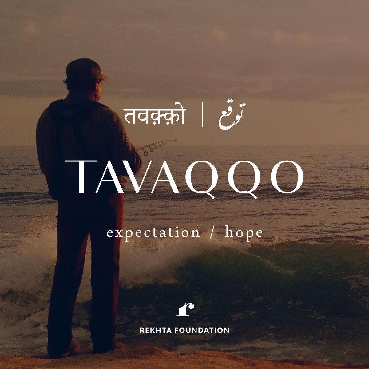 There S Always Hope Hindi Words Urdu Words Beautiful Arabic Words