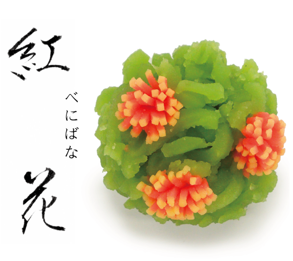 生菓子 紅花