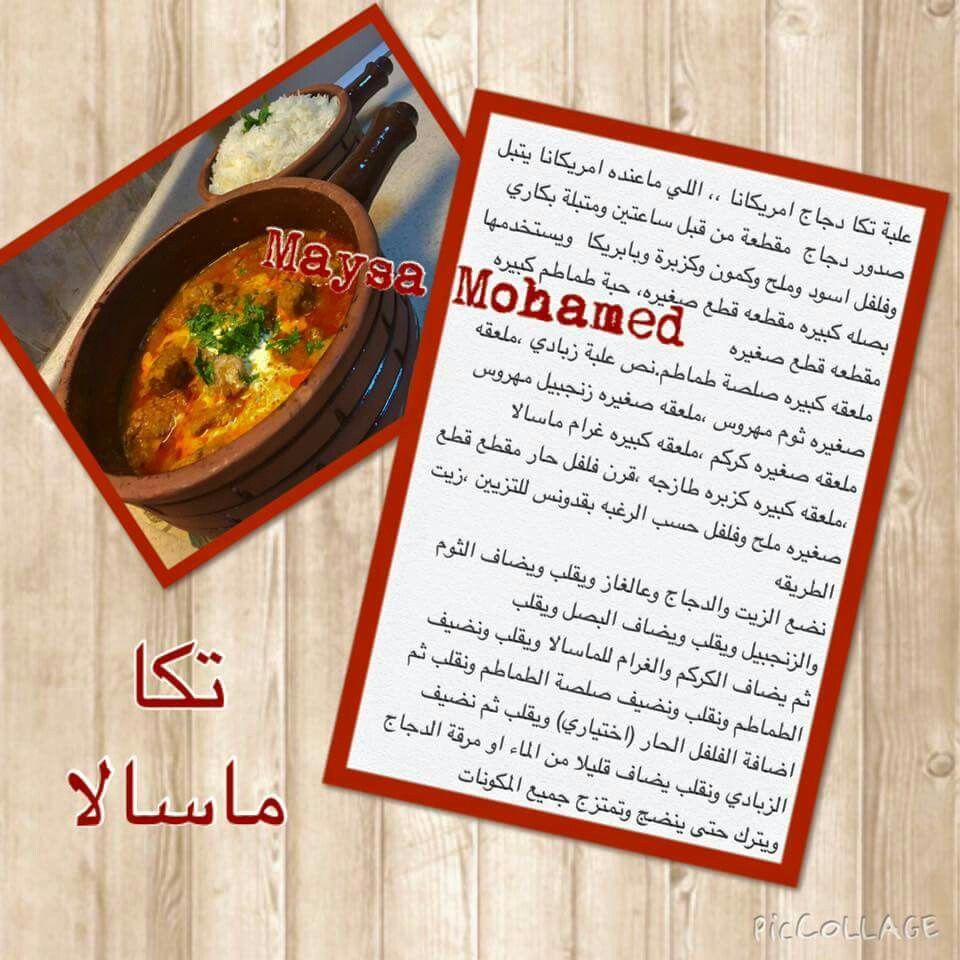 Pin By Najah Sabri On وصفات من الأكل العربي Recipes Book Cover Instagram Posts
