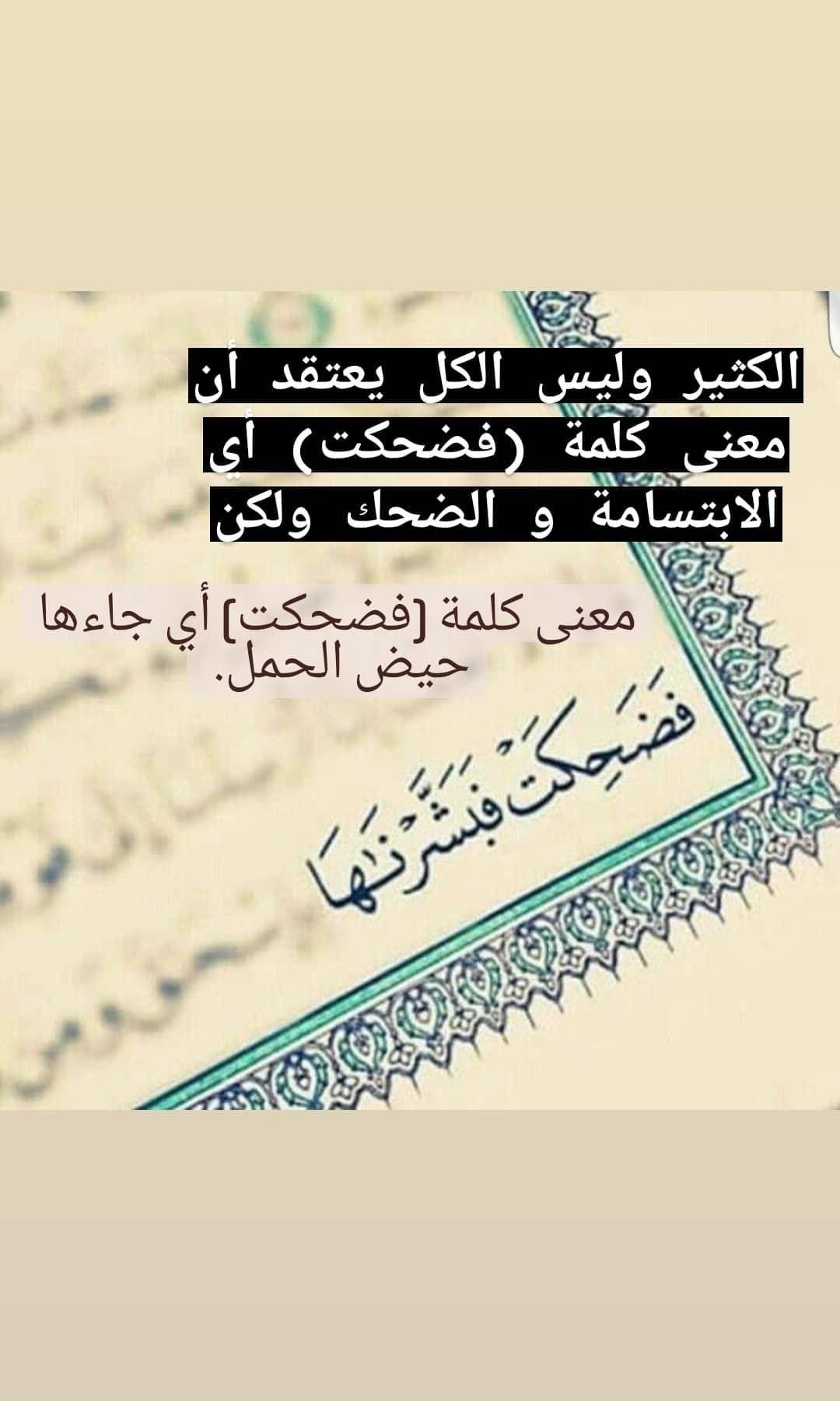 معنى كلمة فضحكت Arabic Calligraphy Calligraphy
