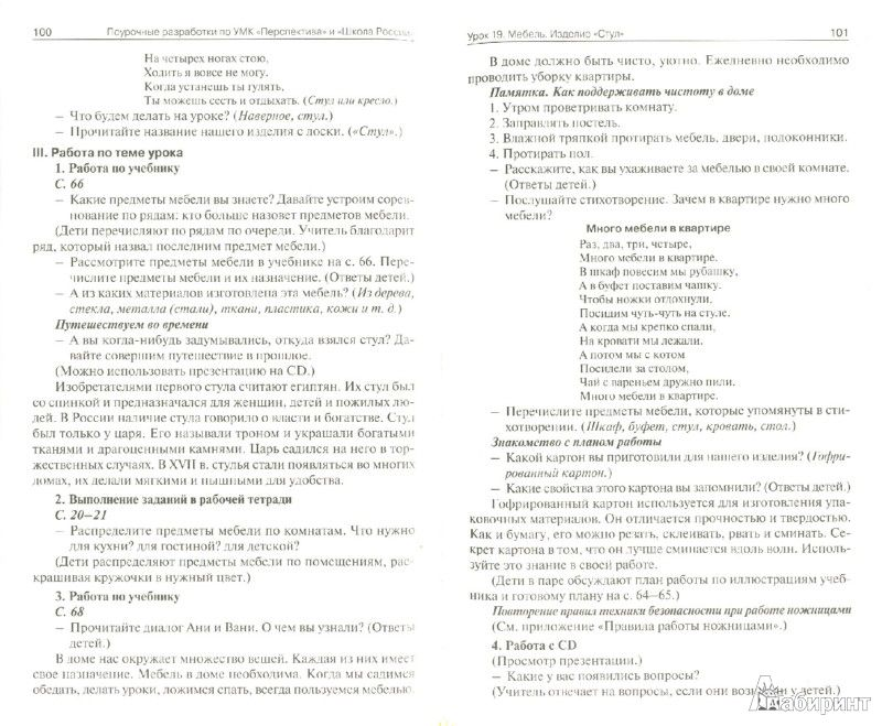 Поурочные план к учебнику информатика-базовый курс 8-9 классы семакина и залоговой л русакова с шестаковой л