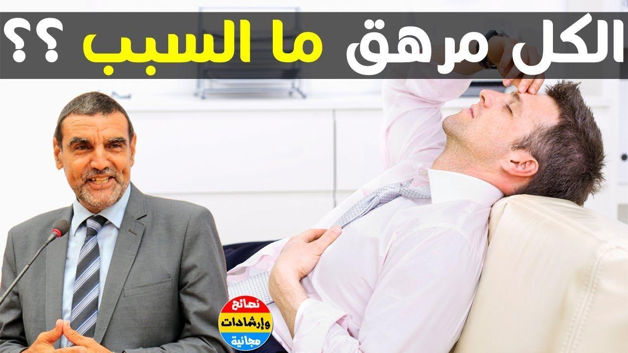 هل تعاني من التعب و العياء الشديد هذه هي الأسباب و الحلول الطبيعية مع الدكتور محمد الفايد Youtube