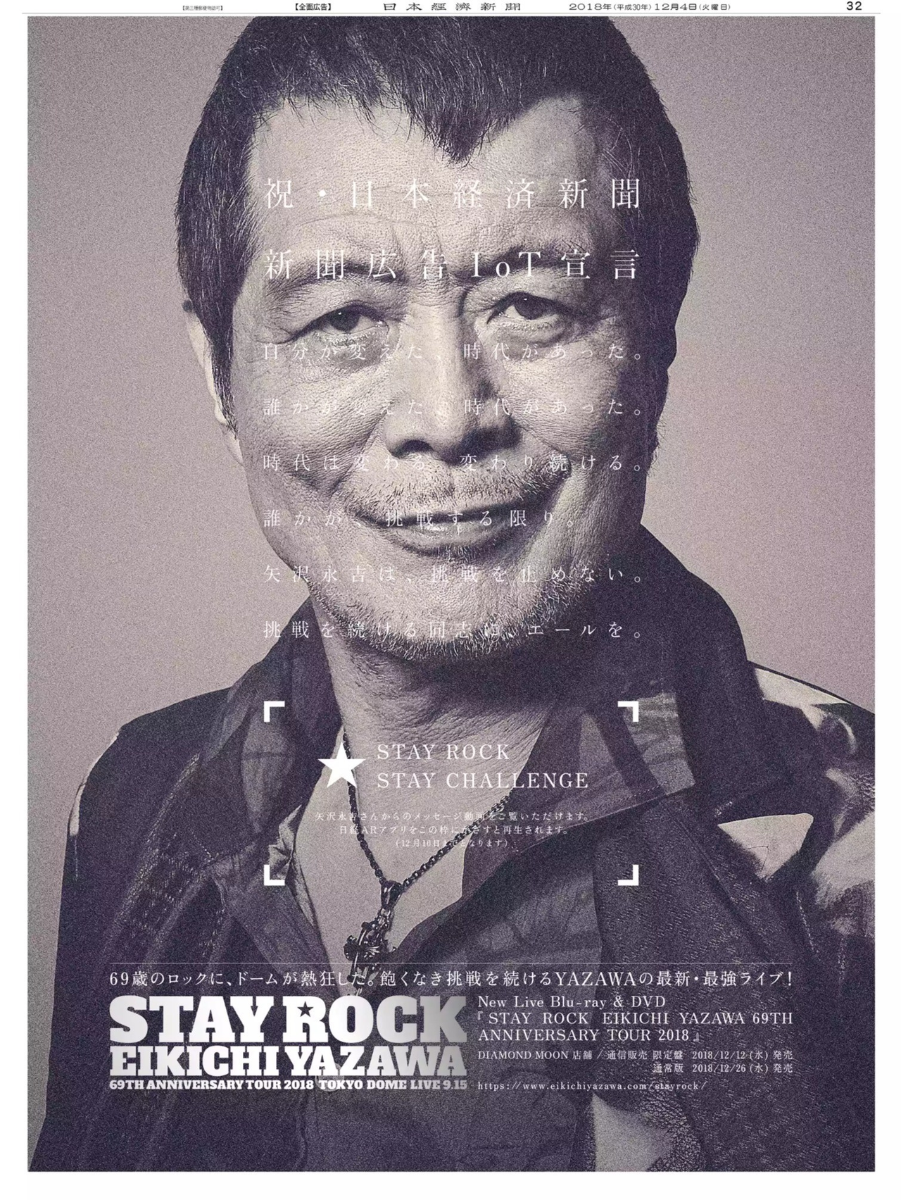 日経新聞 新聞広告iot宣言 矢沢永吉 矢沢 永吉 永吉 矢沢