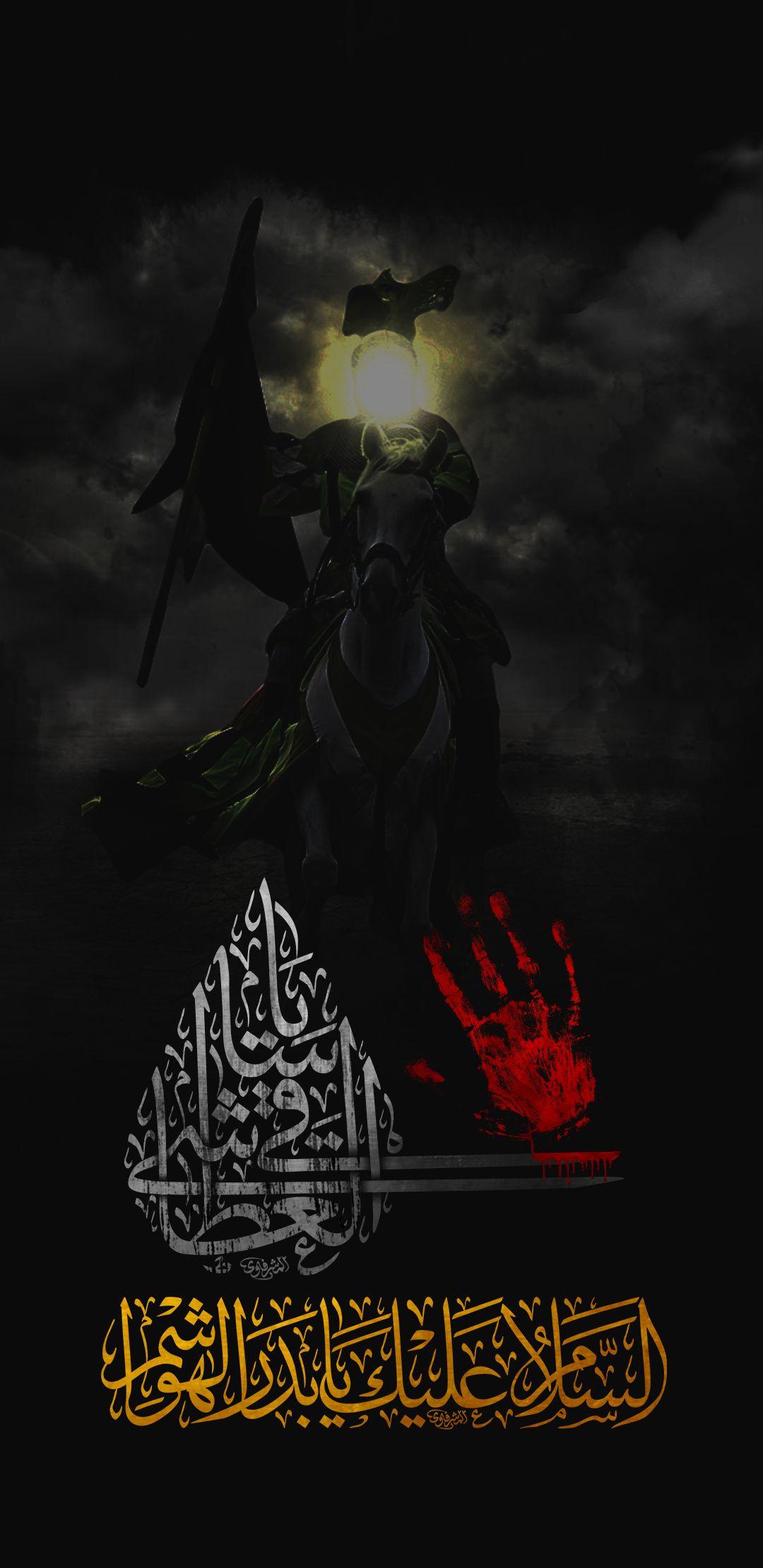 ابا الفضل العباس عليه السلام ساقي عطاشى كربلاء Poster Movie Posters Mola