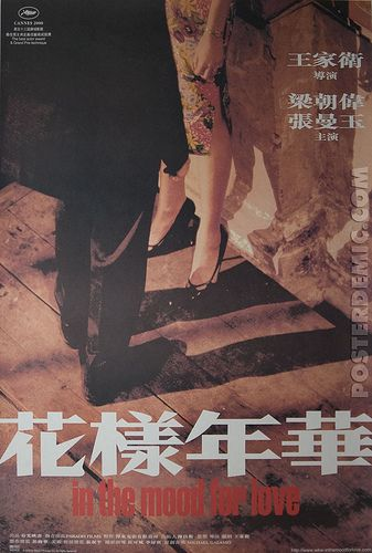 In the Mood For Love Hong Kong One Sheet Movie Poster #filmposterdesign