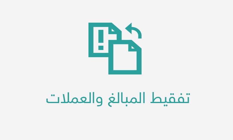 تفقيط المبالغ والعملات تحويل من ارقام الى كلمات Tech Company Logos Allianz Logo Company Logo
