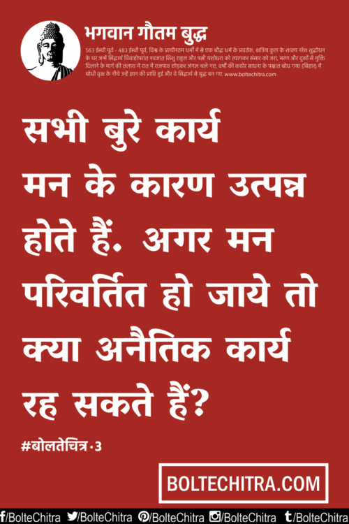 Mahatma Gautam Buddha Quotes In Hindi Part 3 भगव न ग तम