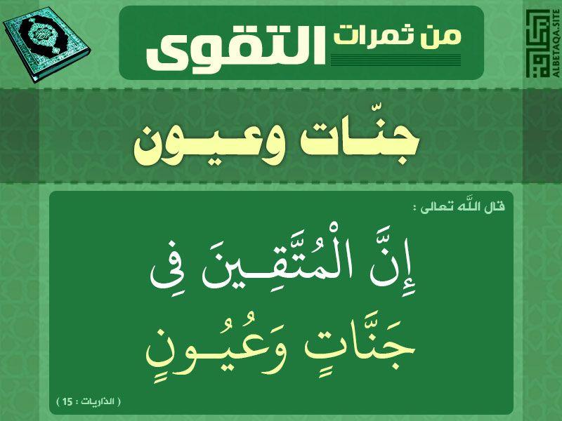احرص على إعادة تمرير هذه البطاقة لإخوانك فالدال على الخير كفاعله Calligraphy Arabic Calligraphy
