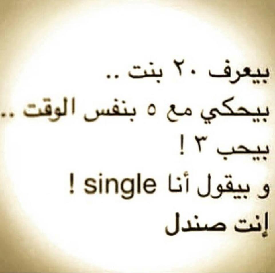 الله ياخذ كل واحد مثلة بهالدنيا يارب صندل Funny Quotes Funny Arabic Quotes Arabic Funny