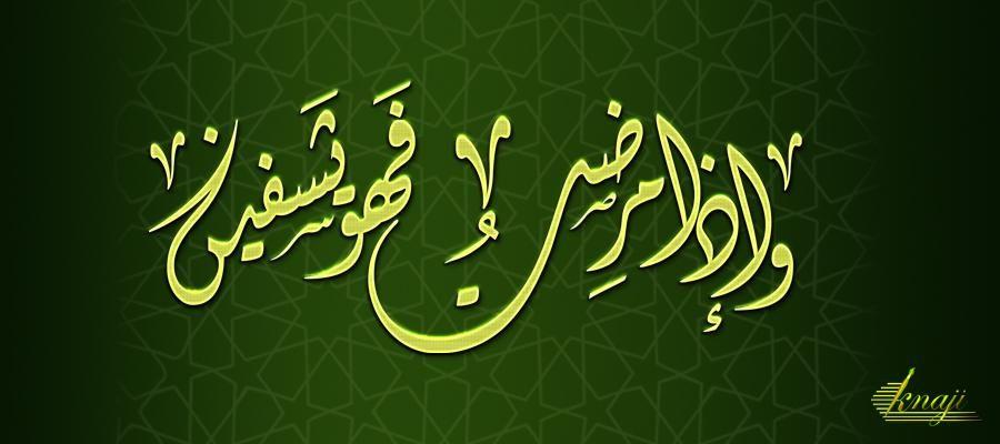 مخطوطه تصميم وإذا مرضت فهو يشفين Neon Signs Calligraphy Arabic Calligraphy
