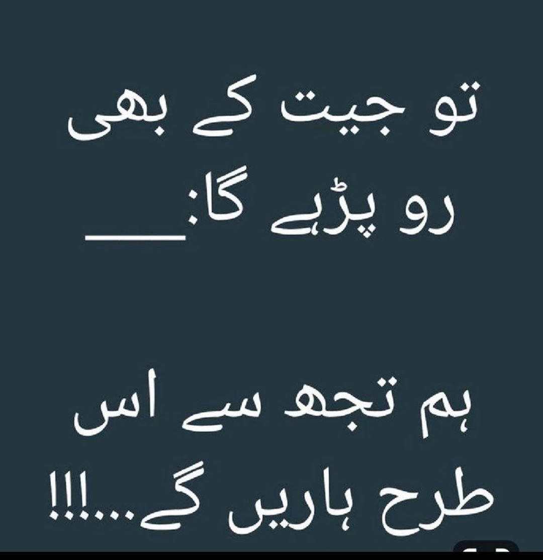 751 Likes 9 Comments Urdu Poetry Urdu Poetry On Instagram Urdu Quotes With Images Sisters Quotes Bad Words Quotes