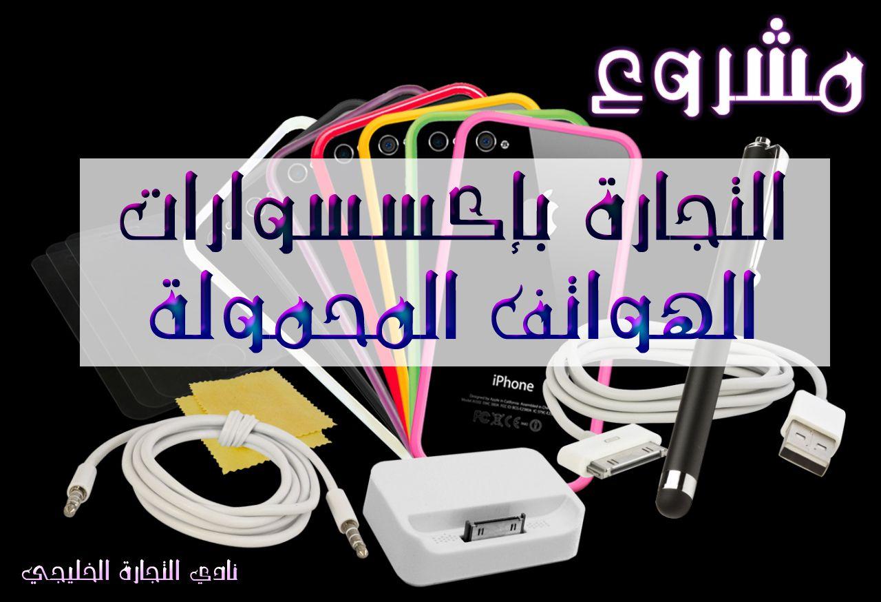 التجارة بإكسسوارات الهواتف المحمولة برأس مال قليل في السعودية Earbuds Phone Accessories Iphone