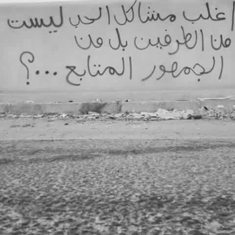 اه بس لو تعرفي حقيقة اللي حصل انا حبيتك انتي Street Art Quotes Arabic Quotes Street Quotes
