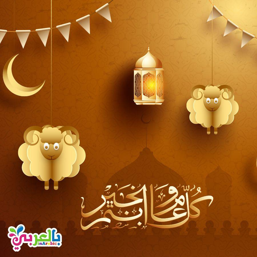 بطاقات المعايدة وتهنئة العيد شاركها مع العائلة والاصدقاء Eid Mubarak Card Christmas Ornaments Holiday Decor Novelty Christmas