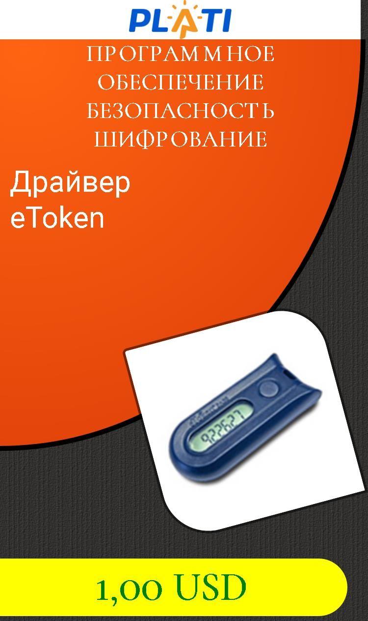 Драйвер eToken Программное обеспечение Безопасность Шифрование