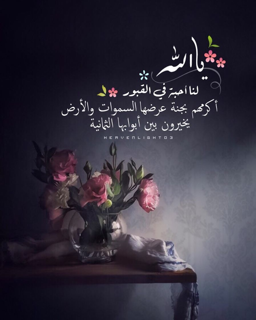 الله يرحمك يا أمي Islamic Love Quotes True Words Love U Mom