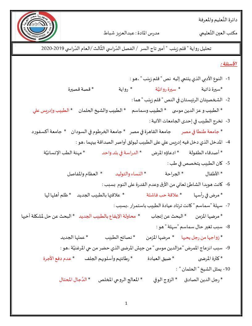 اللغة العربية تحليل رواية قلب زينب للصف الثاني عشر Ads