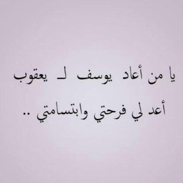 الصبر من عندك يا رب Arabic Calligraphy Calligraphy Islam